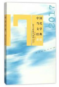 2017短篇小说卷中国当代文学经典必读