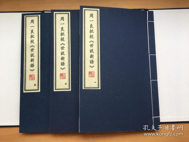 8开宣纸影印手工钤印限量28部珍藏本 《周一良批校《世说新语》》一函3册全