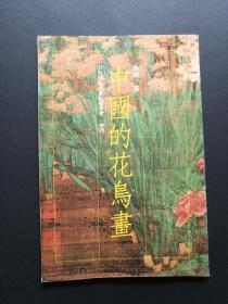 中国的花鸟画(32开平装小册子,佘城著,文化资产丛书)