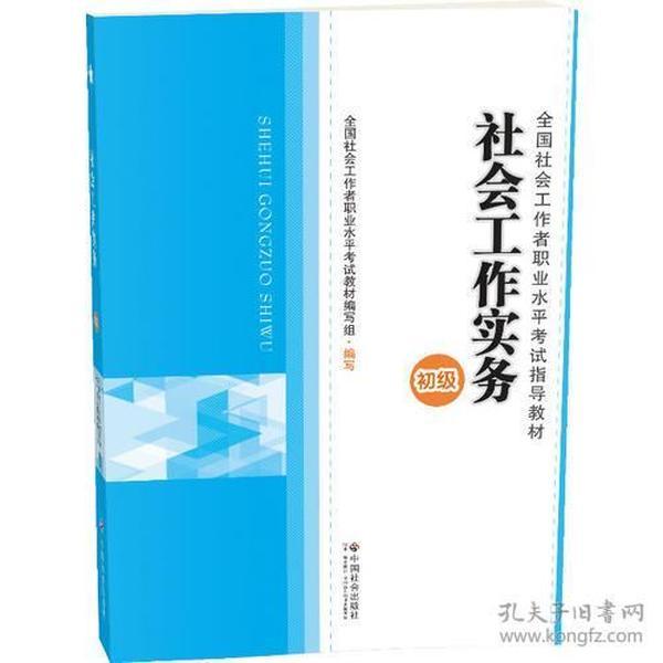 社会工作实务【初级】\中国社会出版社\9787508746524