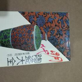 明代陶瓷大全-中国陶瓷大系之一-精装