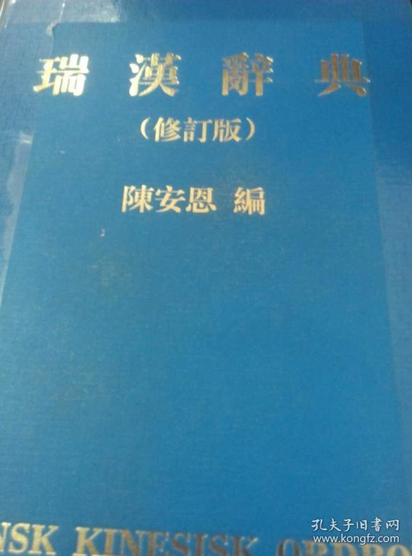 瑞典语汉语词典 本人有2本大型的瑞典语汉语词典,1本蓝色的陈安恩写的,1300页,收词6万,有大量例句。 还有一本是黑色的,另一个作者陈屎托写的,1800页,收词8万多,黑色的收词比蓝色的牛,但例句比蓝色的少。用了5年的跨度淘到的这2本,所以分别拍了2个照片,懒得做2本书的合影了(内容照片是蓝色陈恩安的6万词,陈屎托的那本8万词黑色的在书堆里,懒得找了)