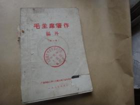 《毛主席著作编外》第一集 毛泽东选集以外的毛主席讲话和文稿