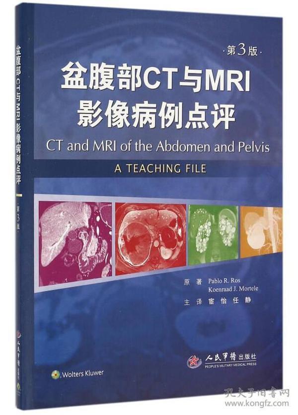 盆腹部CT与MRI影像病例点评
