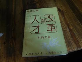 著者签名:叶尚志 《 改革与人才》32k