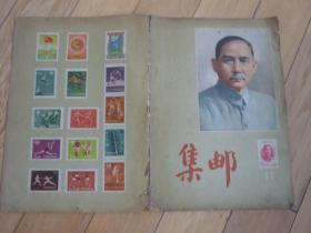 集邮1956--11