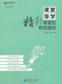 课堂导学:精彩课堂的有效捷径/摆渡者教师书架·课堂的秘密丛书