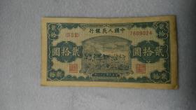 第一套人民币 贰拾元纸币 编号7609024