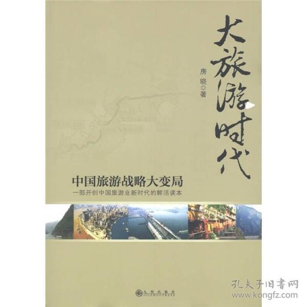 大旅游时代:中国旅游战略大变局