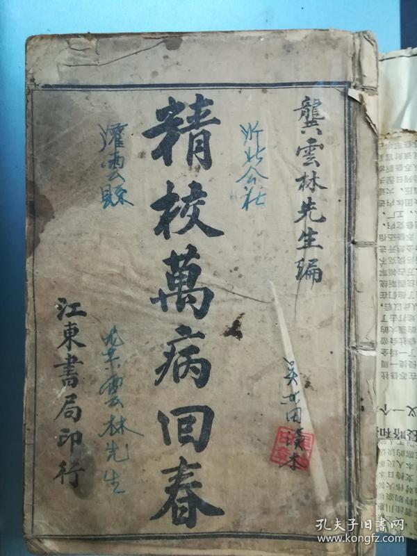 清朝光绪丙午年线装书合订本(8卷合订)《精校万病回春》