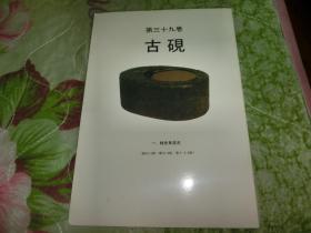 精华堂 《古砚》第39  卷  A5