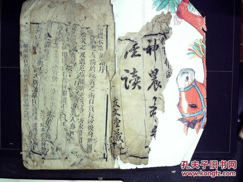 M539清友文堂刻本医书:神农本草经读,存线装一册卷1-2