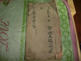 家堂宝卷 1897年 光绪  CO
