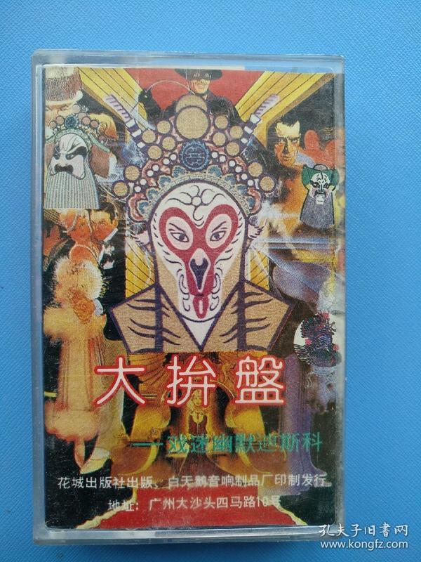 磁带 : 大拼盘-戏迷幽默迪斯科