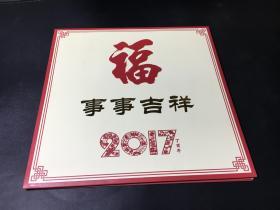 事事吉祥 2017 北京银行(1.2x6枚)