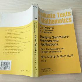 现代几何方法和应用(第2卷)英文版