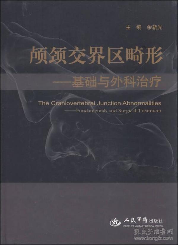 颅颈交界区畸形-基础与外科治疗