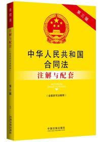 中華人民共和國合同法注解與配套-第三版-(含最新司法解釋)