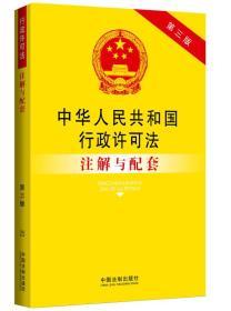 中華人民共和國行政許可法注解與配套-第三版