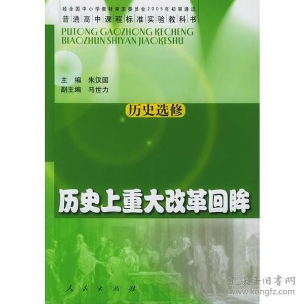 历史选修——历史上重大改革回眸