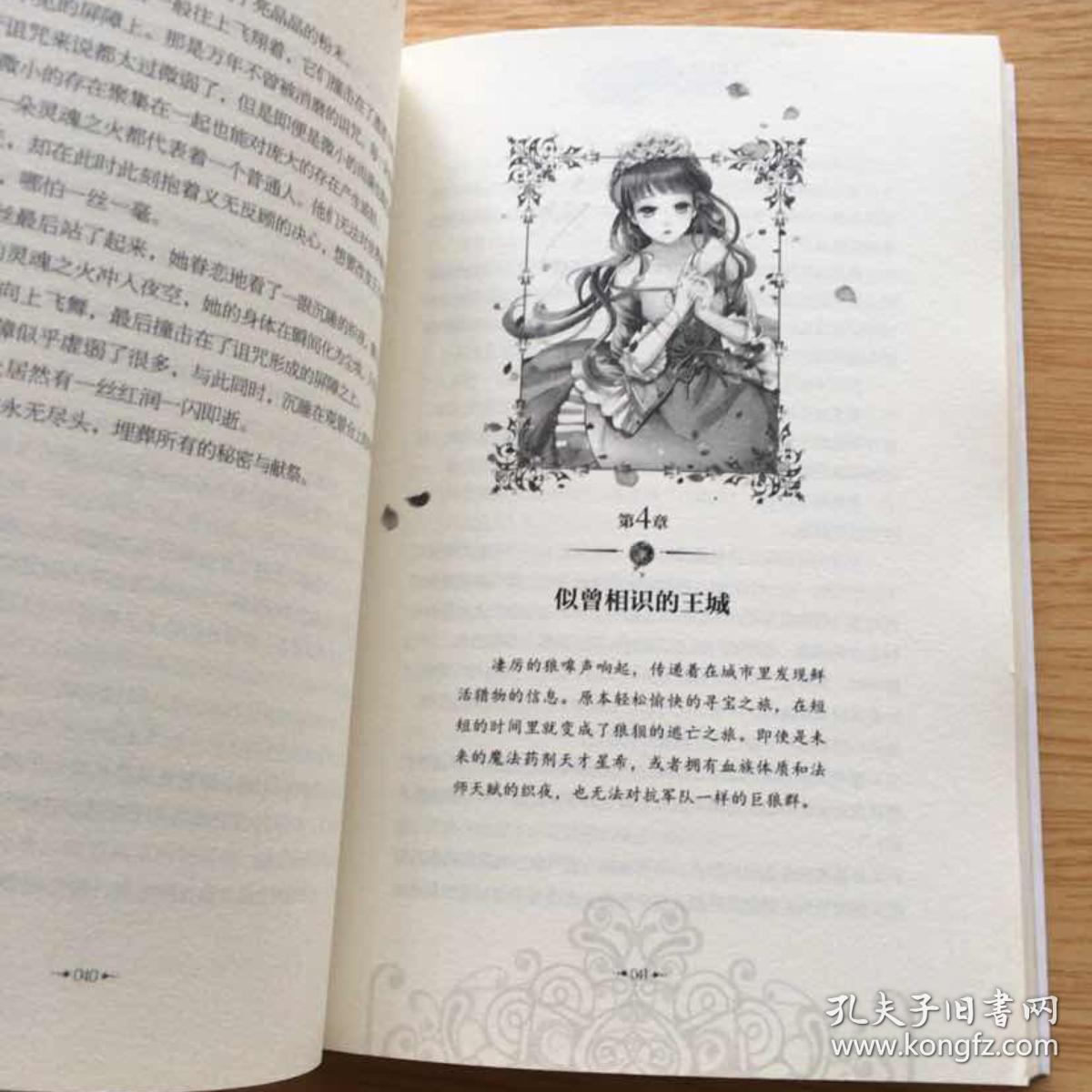 淑女文学馆:星月花冠(2)蔷薇之祭(e2430)