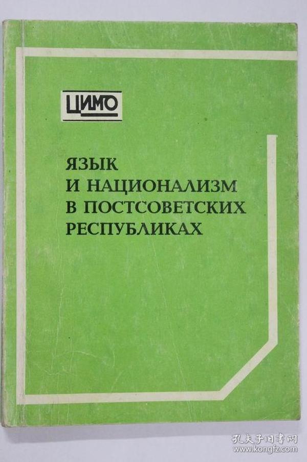 俄文原版 民族主义。在苏联解体后加盟共和国。ЯЗЫК