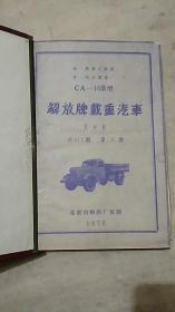 解放牌v部分部分发动机比例图纸北京市晒图厂复cad2016调图纸汽车怎么图片
