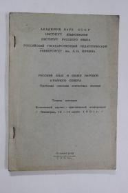 俄文原版 苏联科学院АКАДЕМИЯ НАУК СССР