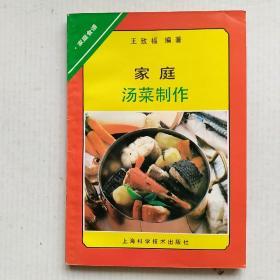 《家庭汤菜制作》