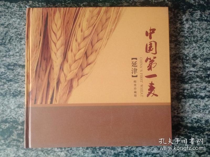 邮票册(延津)中国第一麦