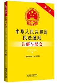 中华人民共和国民法通则(含民通意见及立法解释)注解与配套(第三版)