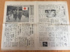 1937年11月23日【大每 小学生新闻】:无锡占领,皇军堂堂苏州入城,北支雪的战线,海军机河南省空袭,支那事变绘物语等