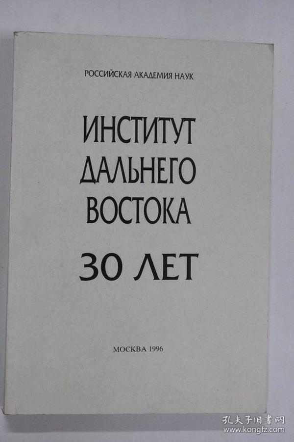 俄文原版 远东研究所是30年ИНСТИТУТ ДАЛЬНЕГО ВОСТОКА 30 ЛЕТ