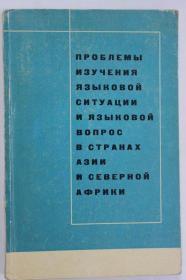 俄文原版 亚洲和北非国家学习语言和语言问题的问题