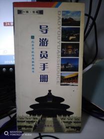 导游员手册.第一辑.资料篇
