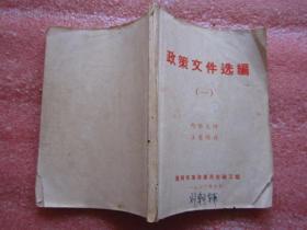 政策文件选编(一)1970年.
