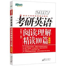 考研英语阅读理解精读100篇:基础版