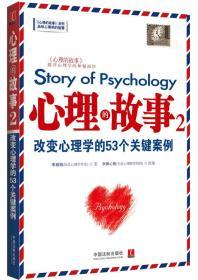 心理的故事.2:改变心理学的53个关键案例