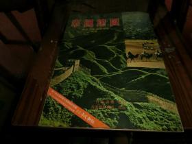 中国地图  签名本A3