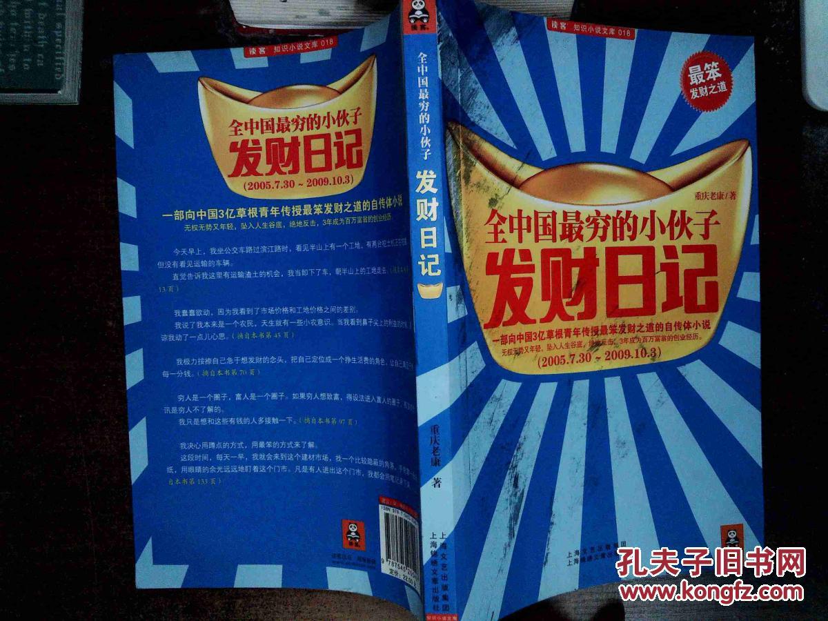 全中国最穷的小伙子发财日记 .
