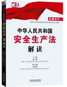 中華人民共和國安全生產法解讀