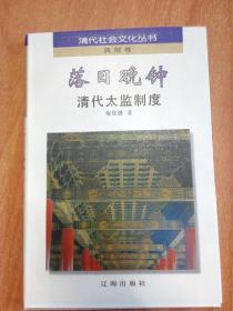 落日晚钟——清代太监制度(清代社会文化丛书·典制卷)