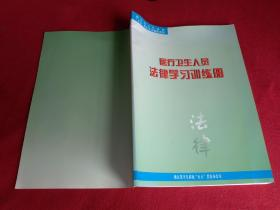 医疗卫生人员法律学习训练册