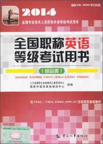 2014年全国职称英语等级考试用书(综合类)---指定教材