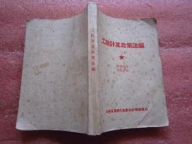 工龄计算政策选编  1972年.