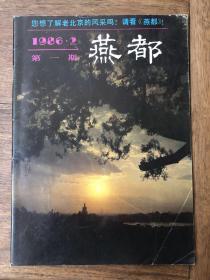 燕都·总第4期·1986年第1期