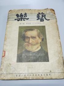 民国20年国立艺专【乐艺】笫5期(少见)