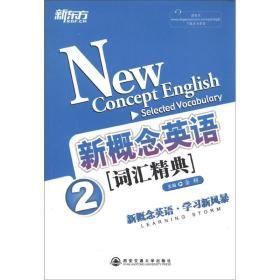 新概念英语词汇精典 2(新概念英语_学习新风暴)--新东方大愚英语学习丛书