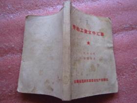 《劳动工资文件汇编》 (全一册) 1969年