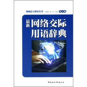 领域语言研究丛书 最新网络交际用语辞典(增订版)